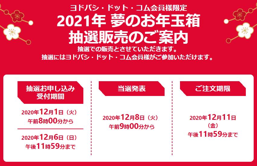 201201_yodofukuSS001
