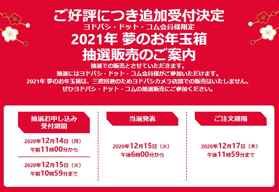201215_yodo-fukubukuro_SS001